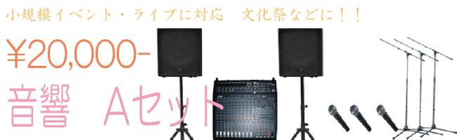 音響Aセット