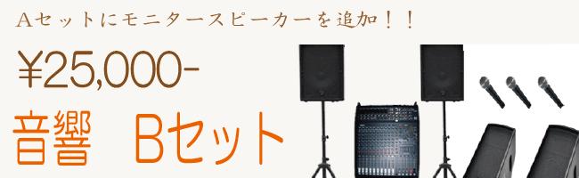 サウンドスタジオK音響Bセットレンタル